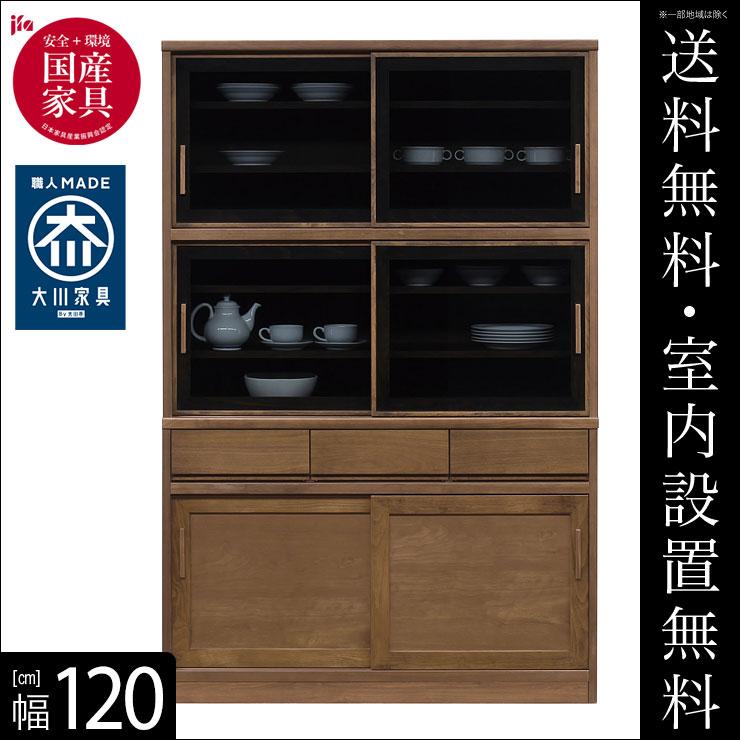 【送料無料/設置無料】 完成品 日本製 食器棚 タンデム 幅120