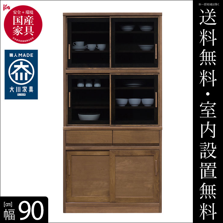 【送料無料/設置無料】 完成品 日本製 食器棚 タンデム 幅90