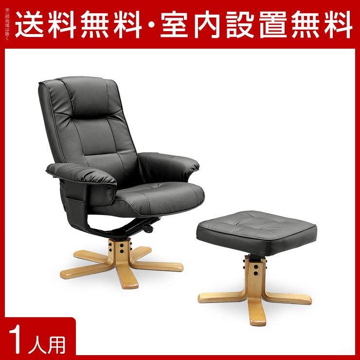 【送料無料/設置無料】 輸入品 ダービィ パーソナルチェア ブラック 幅78cm 1人掛け 一人掛け 1人用 一人用 オットマン 木製 肘付き リビング オットマン イス 椅子