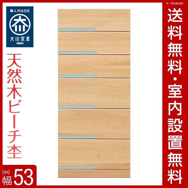 【送料無料/設置無料】 日本製 カラーアクセントがかわいい天然木ビーチ材のリビングチェスト リジット ハイタイプ 幅53cm 6段 取っ手ブルー 洋服たんす クローゼット ロッカー タンス 洋服収納 衣類収納 引き出し