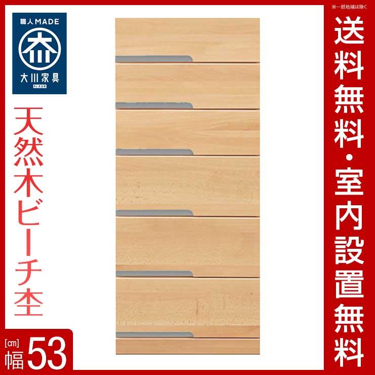 【送料無料/設置無料】 日本製 カラーアクセントがかわいい天然木ビーチ材のリビングチェスト リジット ハイタイプ 幅53cm 6段 取っ手グレー ロッカー タンス 洋服収納 衣類収納 引き出し 洋服箪笥 整理だんす