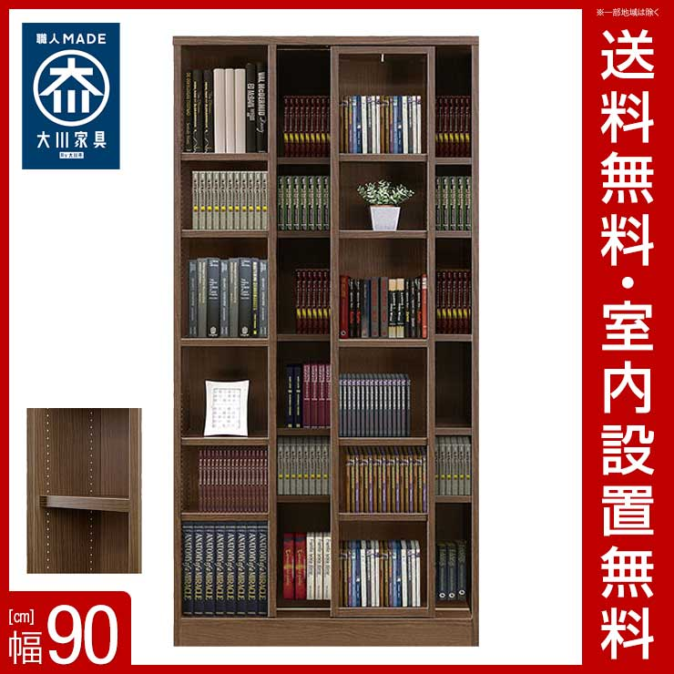 【送料無料/設置無料】 日本製 スライド式書棚 ライブラリー 幅90cm ダークブラウン ラック シェルフ 本棚 コレクションラック マガジンラック 書庫 ブックシェルフ ディスプレイラック