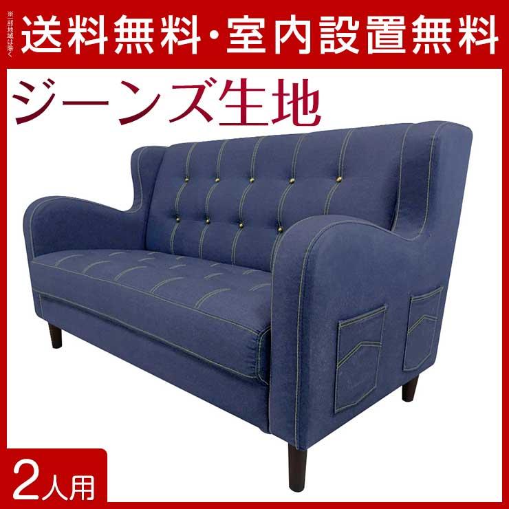【送料無料/設置無料】 輸入品 デニム生地のカジュアルソファ デニマー インディゴブルー色 椅子 いす 座椅子 リビングソファ 2人用 ラブソファ 2P 二人掛け 二人用 ソファ ソファー