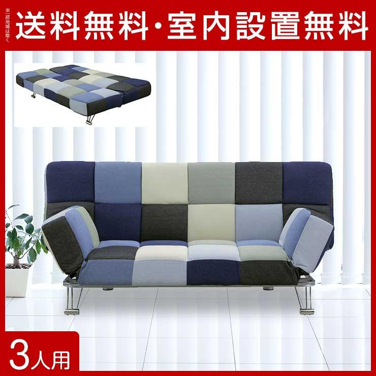 【送料無料/設置無料】 輸入品 落ち着いたブルーのパッチワークで都会的なソファベッド サマー ソファベッド ソファーベッド 椅子 いす 座椅子 リビングソファ 応接ソファ 3P 三人掛け 3人掛け 3人用