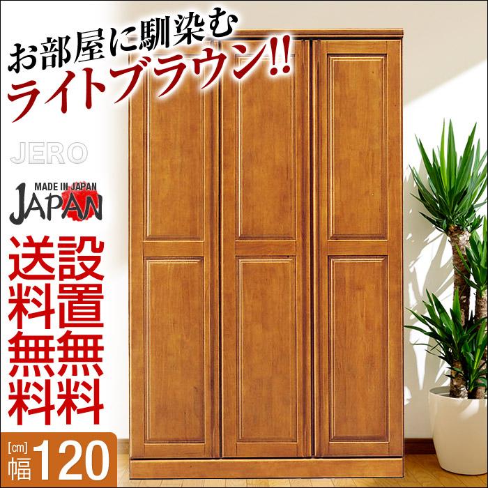 【送料無料/設置無料】 日本製 120ワード ジェームス ブラウン 幅120cm 完成品 タンス たんす 箪笥 服吊 ロッカー ワードローブ チェスト