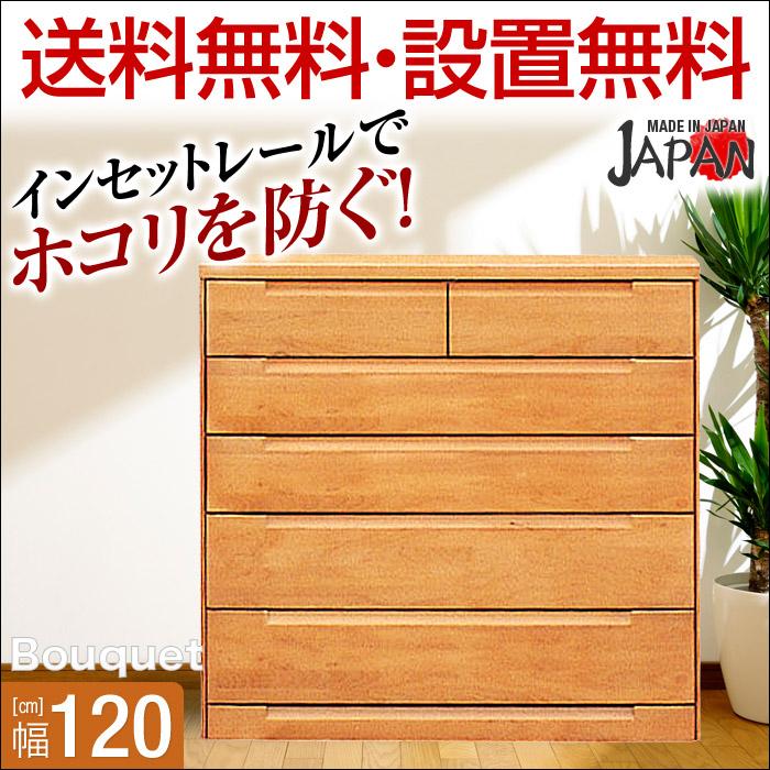 【送料無料/設置無料】 完成品 日本製 幅120cm 5段 チェスト ブーケ ナチュラル チェスト タンス 幅120cm 木製 衣替え ナチュラル 北欧 アウトレット