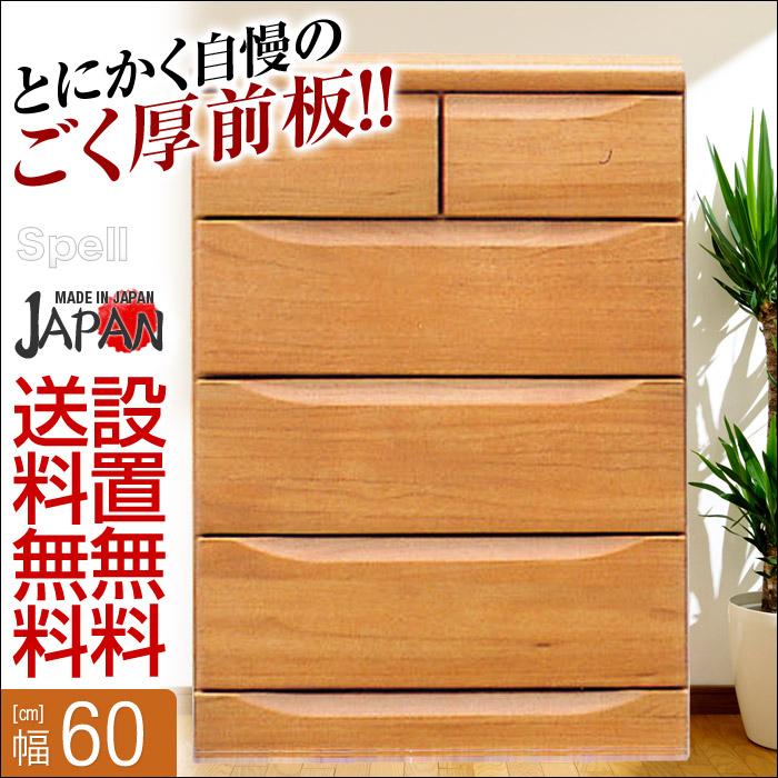【送料無料/設置無料】 日本製 幅60cm 60ローチェスト スペル ナチュラル 完成品 洋服タンス 幅60cm 収納 木製 桐 たんす ローチェスト 洋服たんす
