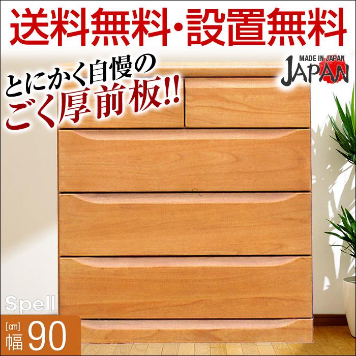 【送料無料/設置無料】 日本製 幅90cm 90ローチェスト スペル ナチュラル 完成品 洋服タンス 幅90cm 収納 木製 桐 たんす ローチェスト 洋服たんす