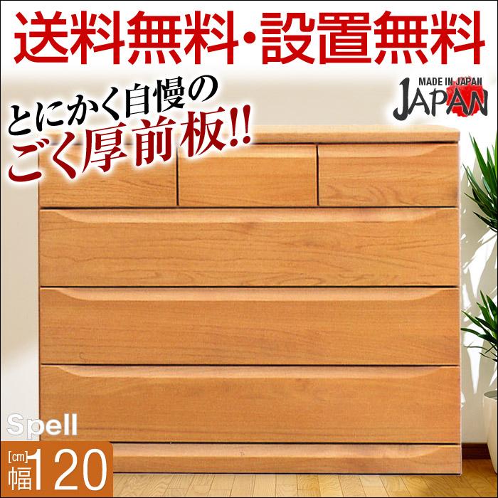 【送料無料/設置無料】 日本製 幅120cm 120ローチェスト スペル ナチュラル 完成品 洋服タンス 幅120cm 収納 木製 桐 たんす ローチェスト 洋服たんす