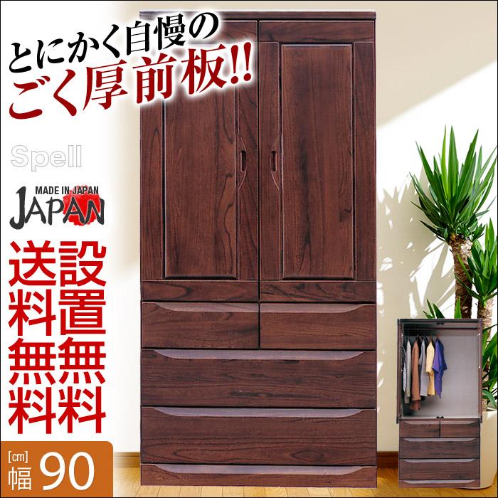 【送料無料/設置無料】 日本製 幅90cm 90ブレザー スペル ダークブラウン 完成品 洋服タンス 湿気取り 幅90cm 洋服たんす 収納 木製 桐 たんす