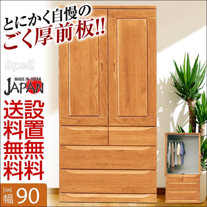 【送料無料/設置無料】 日本製 幅90cm 90ブレザー スペル ナチュラル 完成品 洋服タンス 湿気取り 幅90cm 洋服たんす 収納 木製 桐 たんす
