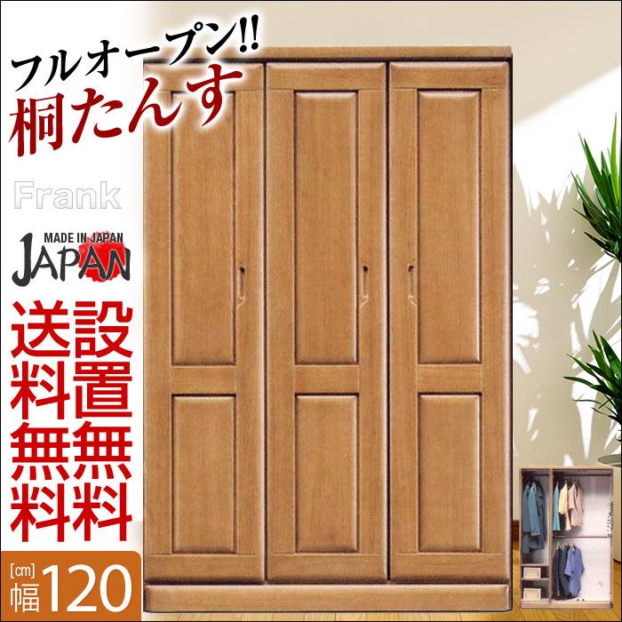 【送料無料/設置無料】 日本製 フランク 幅119cm クローゼット 完成品 洋服タンス 幅120cm 洋服たんす 収納 木製 桐 たんす クローゼット