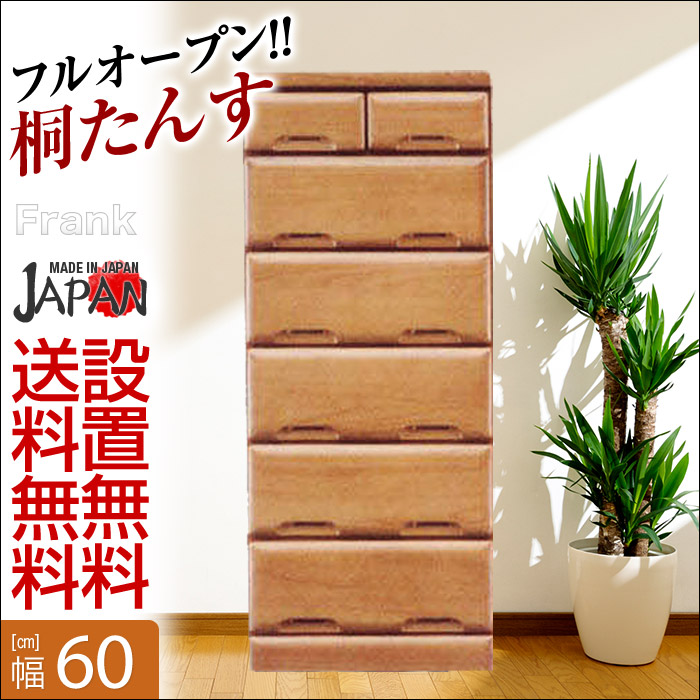 【送料無料/設置無料】 日本製 フランク 幅59.5cm ハイチェスト 完成品 洋服タンス 幅60cm 収納 木製 桐 たんす ハイチェスト 洋服たんす