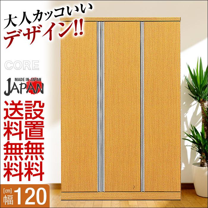 【送料無料/設置無料】 日本製 コア 幅120cm ワードローブ ナチュラル 完成品 洋服タンス 服吊 幅120cm 洋服たんす タワーチェスト たんす