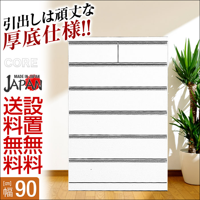 【送料無料/設置無料】 日本製 コア 幅90cm ハイチェスト ホワイト 完成品 洋服タンス 幅90cm 収納 木製 たんす ハイチェスト 洋服たんす