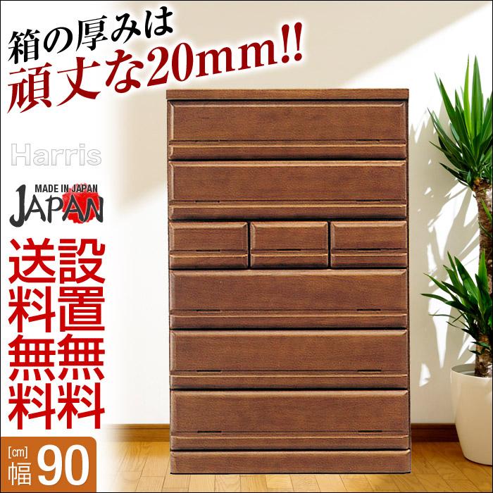 【送料無料/設置無料】 日本製 ハリス 幅90cm ハイチェスト ブラウン 完成品 チェスト 幅90cm 収納 木製 桐 たんす ハイチェスト 洋服たんす