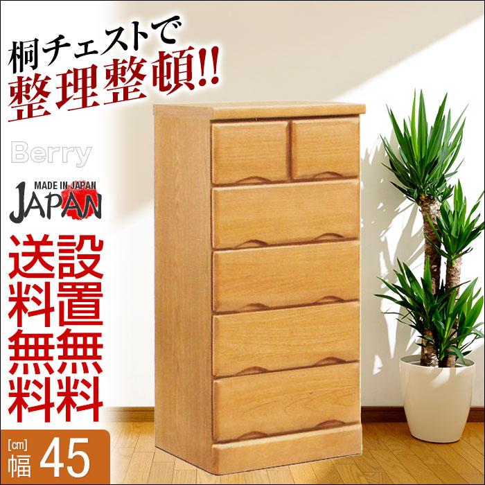 【送料無料/設置無料】 日本製 ベリー 幅45cm 5段スリムチェスト 完成品 ミニチェスト 幅45cm チェスト 収納 木製 桐 たんす ローチェスト