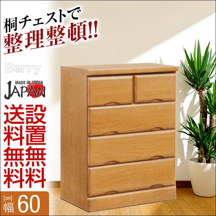 【送料無料/設置無料】 日本製 ベリー 幅60cm 4段ミニチェスト 完成品 ミニチェスト 幅60cm チェスト 収納 木製 桐 たんす ローチェスト