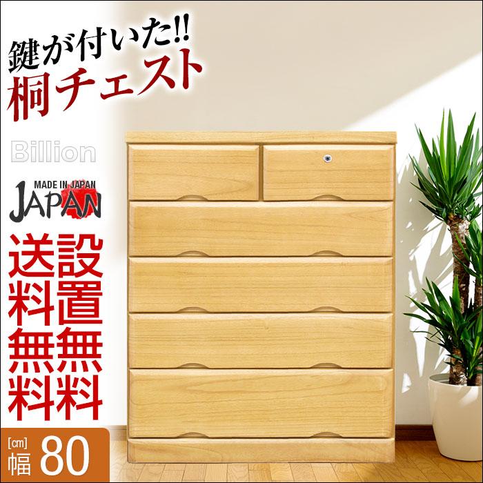 【送料無料/設置無料】 日本製 ビリオン 幅80cm 5段チェスト ナチュラル 完成品 洋服タンス 幅80cm チェスト 収納 木製 桐 たんす