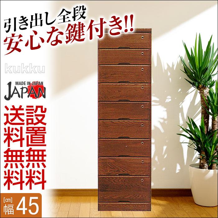 【送料無料/設置無料】 日本製 クック 幅45cm 9段鍵付スリムチェスト 完成品 スリムチェスト 幅45cm チェスト 収納 木製 ハイチェスト 洋服たんす