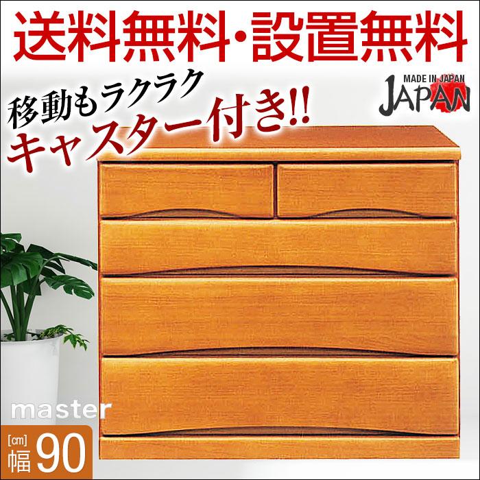 【送料無料/設置無料】 日本製 マスター 幅90cm 4段クローゼットチェスト ブラウン 完成品 押入れ収納 押入れたんす 桐 幅90cm