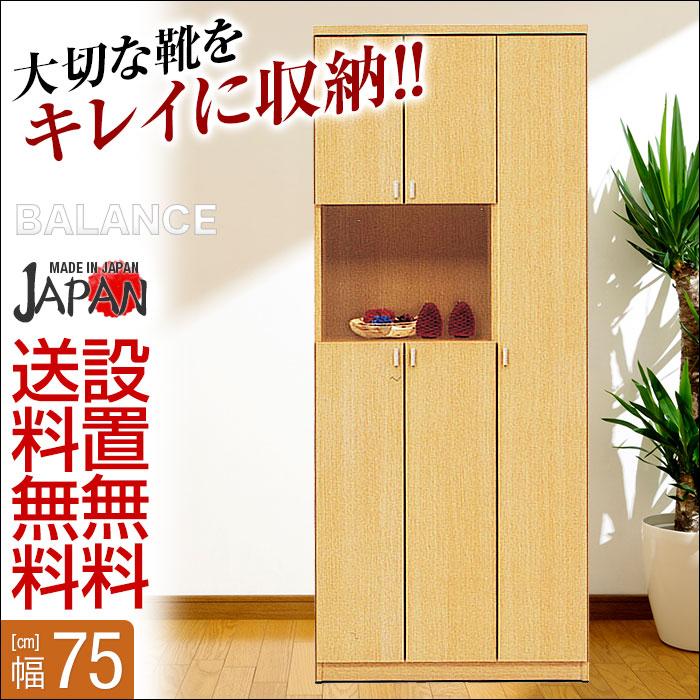 【送料無料/設置無料】 日本製 バランス 幅75cm 75HシューズBOX ナチュラル 完成品 下駄箱 シューズボックス 幅75cm 玄関収納 シューズラック