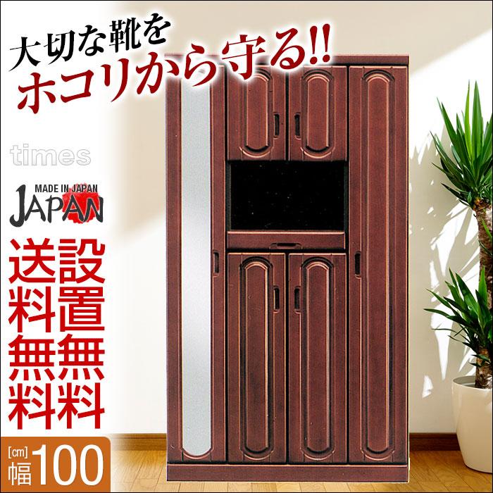 【送料無料/設置無料】 日本製 タイムズ 幅100cm 100HシューズBOX ダークブラウン 完成品 下駄箱 シューズボックス 幅100cm 玄関収納 シューズラック