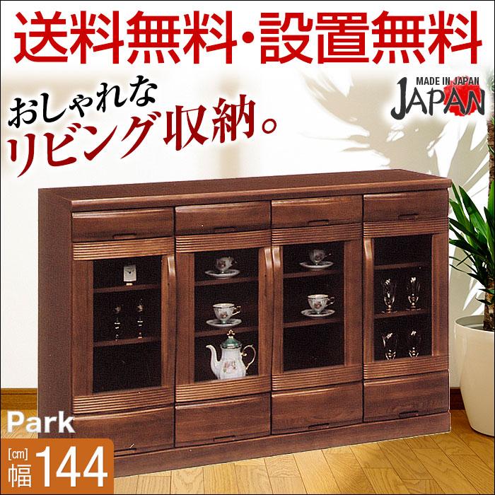 【送料無料/設置無料】 日本製 パーク 幅144cmサイドボード 完成品 リビングボード キャビネット 収納 木製 FAX台 電話台