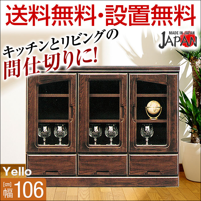 【送料無料/設置無料】 日本製 イエロ 幅106cmキャビネット ダークブラウン 完成品 リビング収納 リビングボード リビングキャビネット 電話台 カットガラス 木製