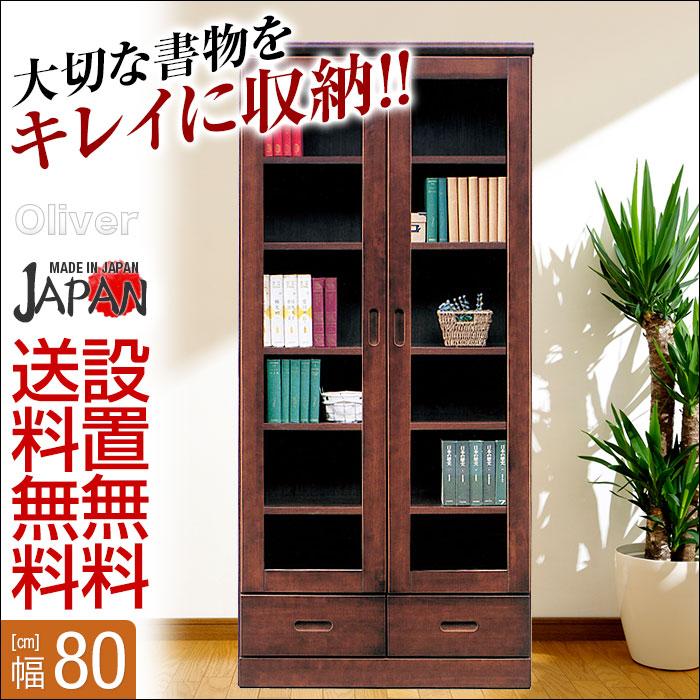 【送料無料/設置無料】 日本製 オリバー 幅80cm書棚 ブラウン 完成品 書棚 幅80 本棚 ラック ブックラック シェルフ