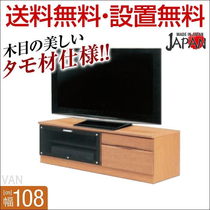 【送料無料/設置無料】 完成品 日本製 ヴァン 幅108cmTVボード ナチュラル 完成品 完成品 テレビ台 TV台 幅110cm ロータイプ 木製 モダン