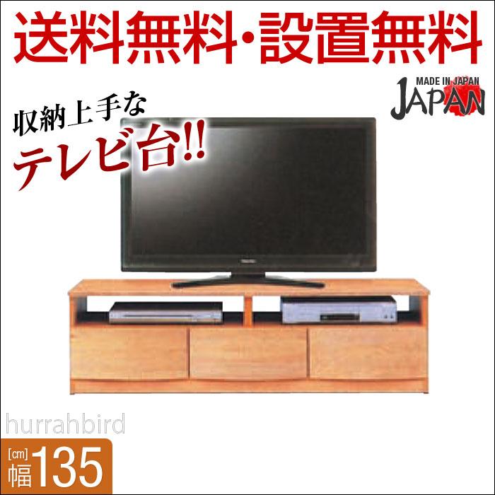 【送料無料/設置無料】 完成品 日本製 フレーバード 幅135cmTVボード ナチュラル 完成品 完成品 テレビ台 TV台 TVボード 木製 引き出し テレビラック