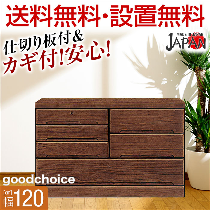 【送料無料/設置無料】 日本製 幅120cm 3段チェスト グッドチョイス ダークブラウン 完成品 洋服タンス 幅120cm スライドレール 収納 木製 桐