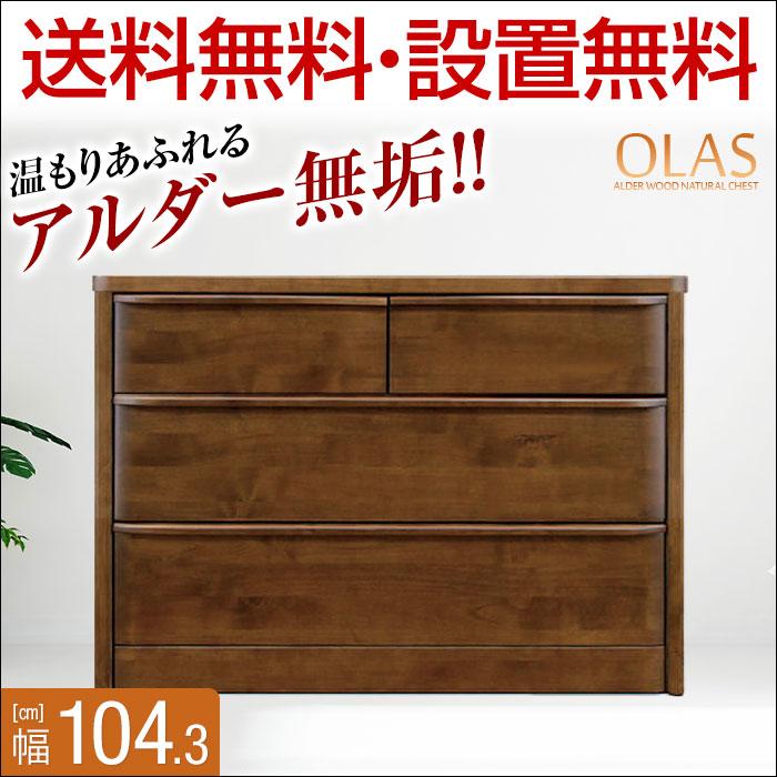 【送料無料/設置無料】 日本製 木の温もりが伝わる天然アルダー材のローチェスト オーラス 幅104.3cm 3段 ブラウン色 完成品 チェスト たんす 洋タンス 天然木