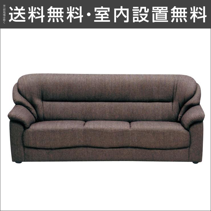 【送料無料/設置無料】 高級感のあるオシャレなファブリックソファ チェリーII(3P)ブラウン 完成品 3人 三人掛 3P ファブリック sofa チェア 椅子 エレガント 北欧 リビング
