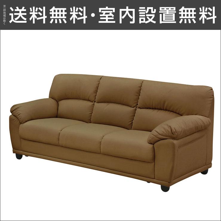 【送料無料/設置無料】 完成品 輸入品 応接ソファにもぴったりの本格派のくつろぎソファ レオ (3P)ブラウンソファ ソファー 3人 三人掛 3P sofa チェア 椅子 レザー