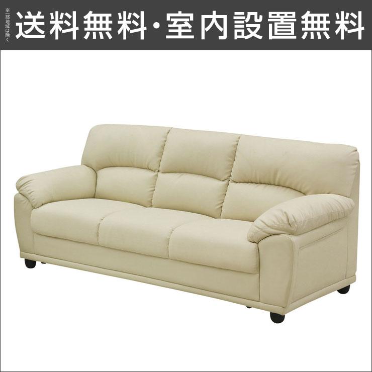 【送料無料/設置無料】 完成品 輸入品 応接ソファにもぴったりの本格派のくつろぎソファ レオ (3P)アイボリー3人 三人掛 3P sofa チェア 椅子 レザー リビング 応接