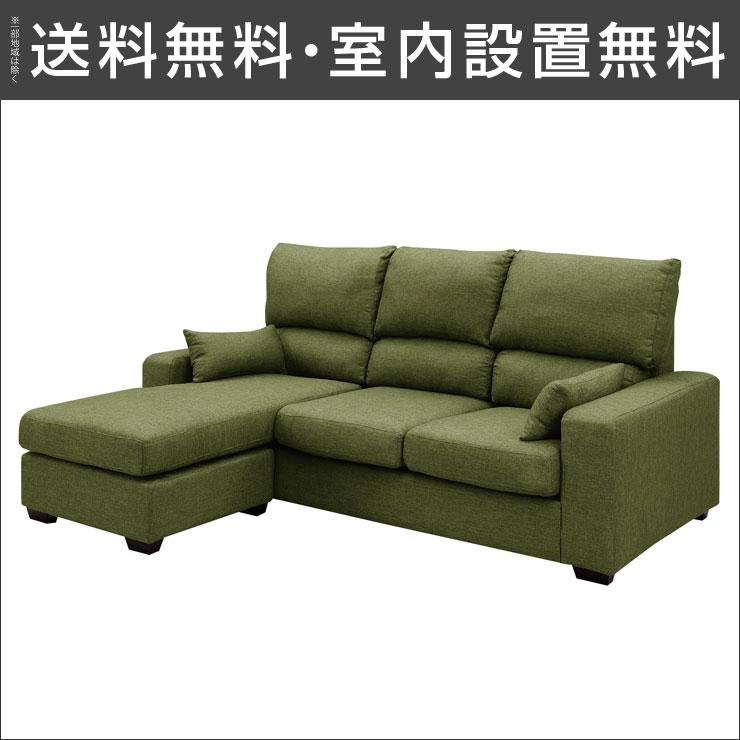 【送料無料/設置無料】 完成品 輸入品 背もたれハイバック シンプルなデザインの布製カウチソファ テイラー ダークグリーンソファー カウチソファ 3人 三人掛 3P sofa チェア 椅子