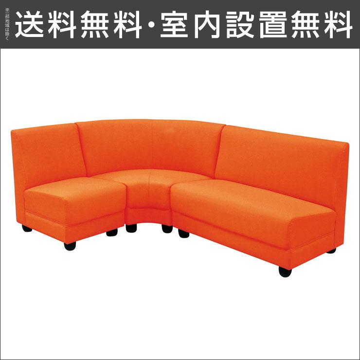 【送料無料/設置無料】 完成品 輸入品 リビングにも応接室にもシンプルで使いやすいコーナーソファ システムA (4P) オレンジ4P sofa チェア レザー 応接 リビング コーナーソファ