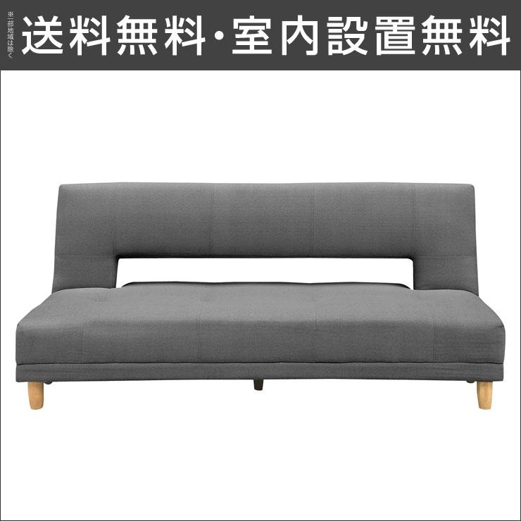 【送料無料/設置無料】 完成品 輸入品 シンプルで無駄のないデザインの布製ソファベッド ライブラII(3P)グレーソファー sofa チェア ファブリック ソファベッド ベッド