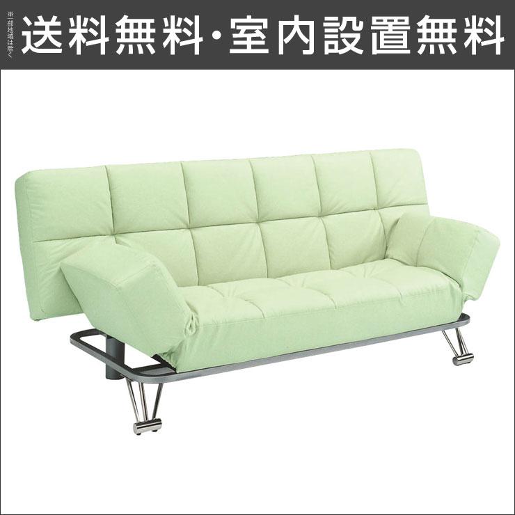 【送料無料/設置無料】 完成品 輸入品 リクライニングソファベッド マックス(3P)グリーン1人暮らし アパート向き Sバネ ウレタンフォーム リクライニング ソファ ソファー sofa
