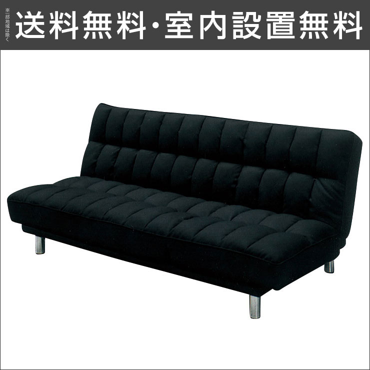 【送料無料/設置無料】 完成品 輸入品 縦方向にも横方向にもリクライニングするソファベッド ルーシィ(3P)ブラック1人暮らし アパート向き Sバネ リクライニング ソファ ソファー sofa