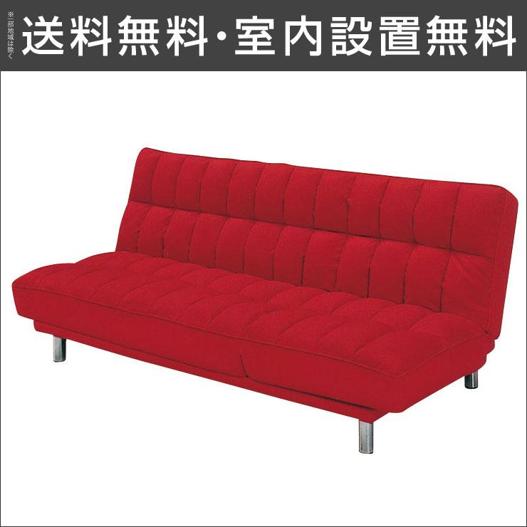 【送料無料/設置無料】 完成品 輸入品 縦方向にも横方向にもリクライニングするソファベッド ルーシィ(3P)レッドアパート向き Sバネ リクライニング ソファ ソファー sofa チェア