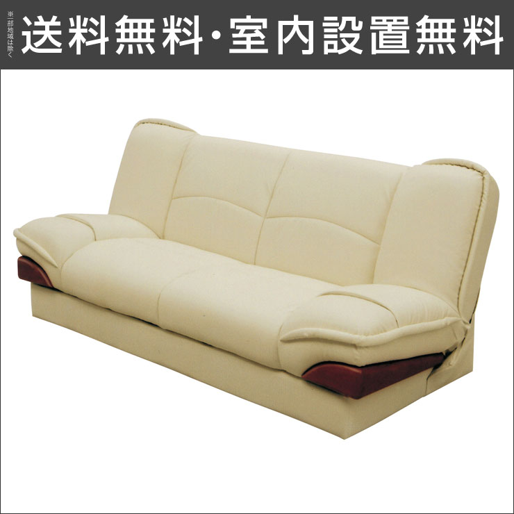 【送料無料/設置無料】 完成品 輸入品 収納機能の付いたおしゃれなソファベッド グルドII (3P)アイボリーソファ ソファー sofa チェア レザー ソファベッド ベッド 1人暮らし