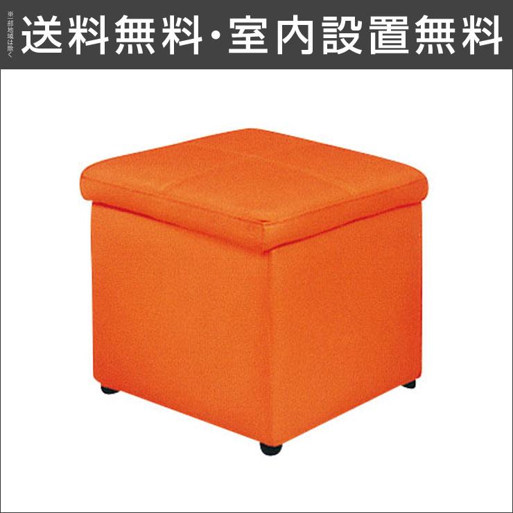 【送料無料/設置無料】 完成品 輸入品 収納スペース付き シンプルでおしゃれなスツール ボックス(1P)オレンジチェア レザー 収納 シンプル 整理 おしゃれ オシャレ ワンルーム 1人 一人掛 1P