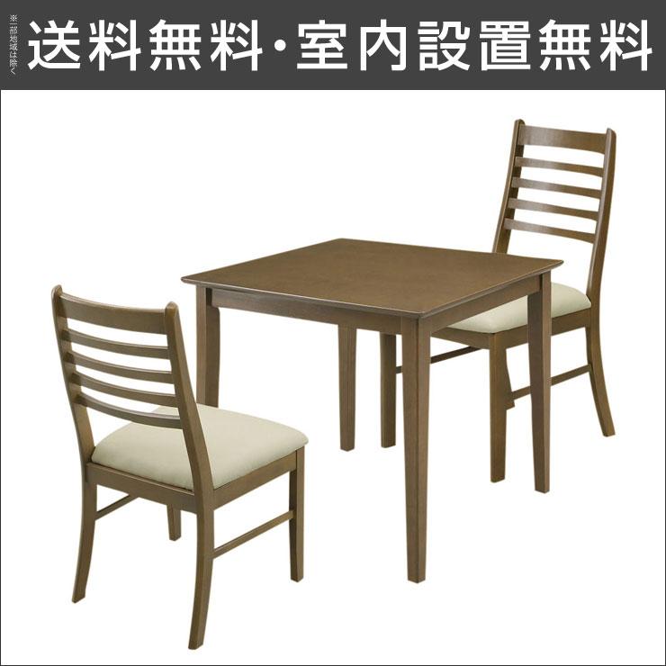 【送料無料/設置無料】 完成品 輸入品 シンプルでリーズナブルなダイニング3点セット ジャスト ダークブラウンチェア 椅子 食卓 テーブル 天然木 シンプル モダン 新生活