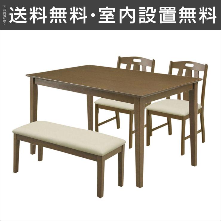 【送料無料/設置無料】 完成品 輸入品 シンプルでリーズナブルなダイニング4点セット ジャストブランチ ダークブラウンダイニング チェア 椅子 食卓 テーブル 天然木 シンプル