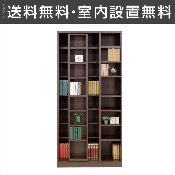 【送料無料/設置無料】 完成品 日本製 安心・安全の日本製 便利なスライド書棚 クロス(85スライド書棚)ダークブラウン本棚 書棚 キャビネット 収納 CD DVD