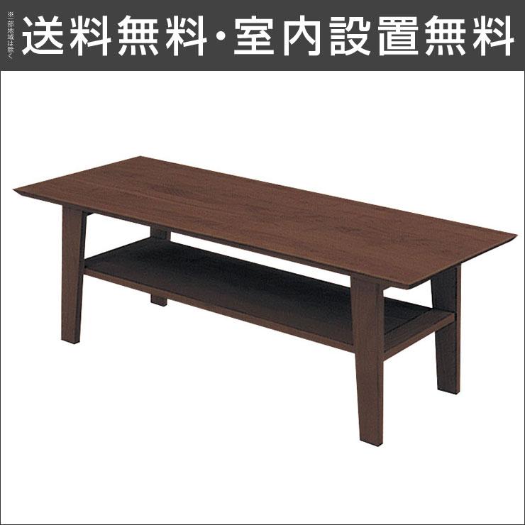 【送料無料/設置無料】 日本製 国内生産 こだわりのセンターテーブル ティアラ (120cm)ダークブラウン自然塗装 オイル仕上げ 応接台 リビングテーブル