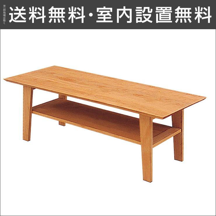 【送料無料/設置無料】 日本製 国内生産 こだわりのセンターテーブル ティアラ (120cm)ナチュラルオイル仕上げ 応接台 リビングテーブル アルダー